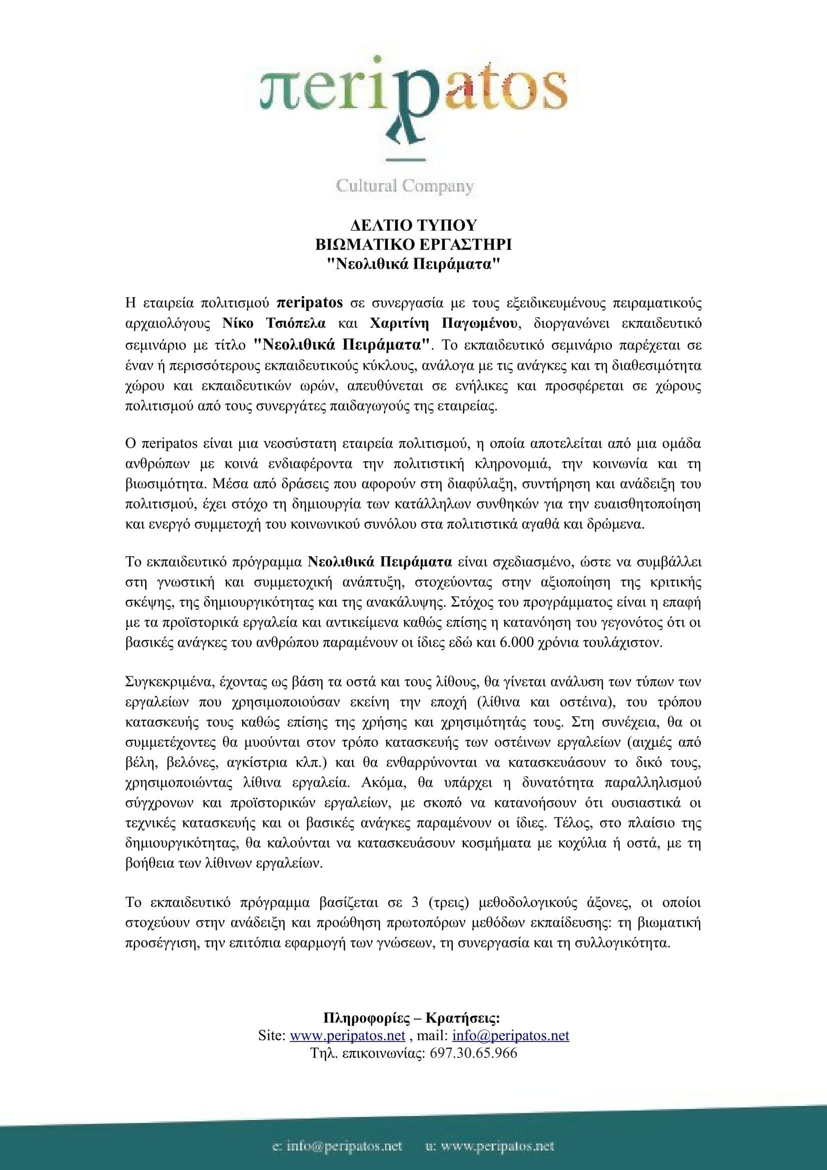 Δ.Τ Νεολιθικά Πειράματα-1