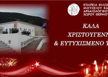Καλά Χριστούγεννα & Ευτυχισμένο το 2019!