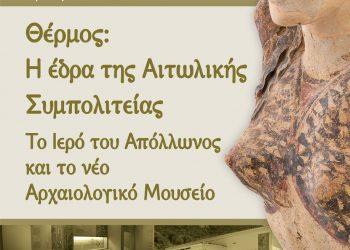 Εκδηλωση στο ΝΕΟ ΜΟΥΣΕΙΟ ΑΚΡΟΠΟΛΗΣ 4-Μαρτίου 2018