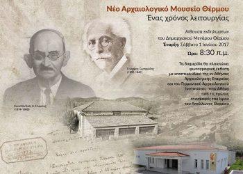 Επιστημονική διημερίδα με θέμα: ΑΡΧΑΙΟΣ ΘΕΡΜΟΣ 1897-2017