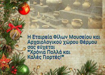 Χρόνια Πολλά και Καλές Γιορτές
